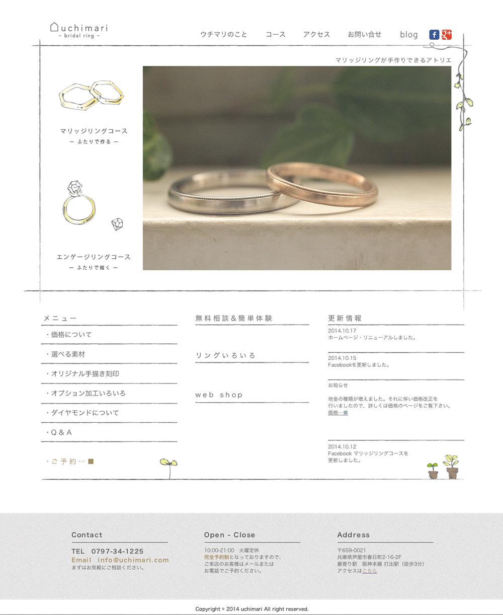 uchimari-blog317